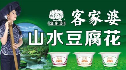 【市区送货上门】客家婆食品商行山水豆腐(原味)/凉粉(2选1)2箱,仅售60元,尊享市场价96元