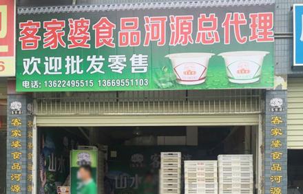 【市区送货上门】客家婆食品商行原味山水豆腐一箱、冰糖红豆一箱、龟苓膏1箱、凉粉一箱,仅售130元,尊享市场价177元