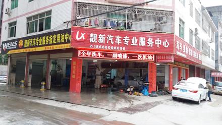 【五折卡】靓新汽车专业服务中心1次洗车原价30元,(每周三)使用五折卡只需15元一次