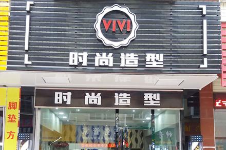 【五折卡】VIVI时尚造型(每天)洗吹原价35元,使用五折卡只需(特价)17元一次,洗剪吹原价50元,使用五折卡只需25元一次