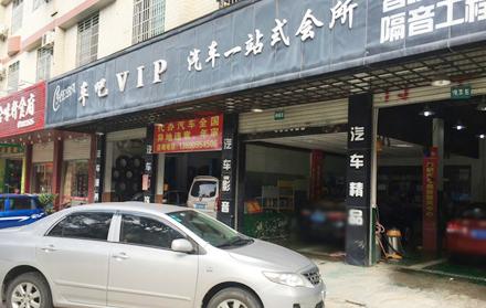 【五折卡】车吧VIP汽车一站式会所1次洗车原价35元,(每天)使用五折卡只需(特价)17元一次
