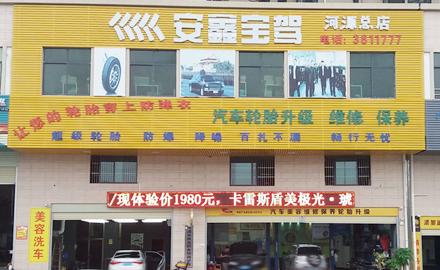 【五折卡】安鑫宝驾汽车美容中心1次洗车原价30元,(每天)使用五折卡只需15元一次