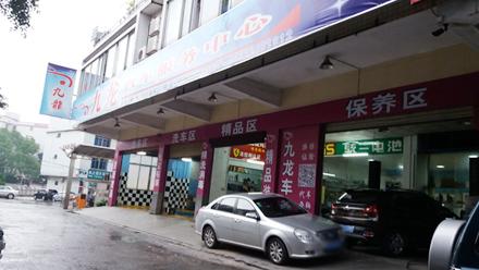 【五折卡】九龙汽车服务中心1次洗车原价25元,(每周三)使用五折卡只需(特价)12元一次