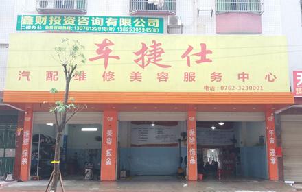 【五折卡】车捷仕汽车美容中心1次洗车原价30元,(每周四)使用五折卡只需15元一次