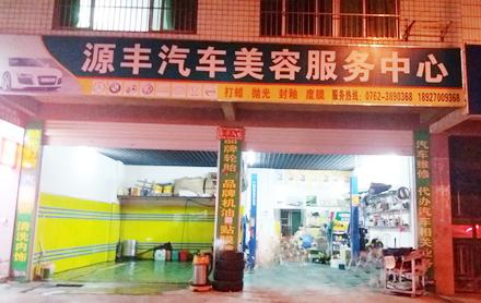 【五折卡】源丰汽车美容服务中心1次洗车原价30元,(每周二)使用五折卡只需15元一次