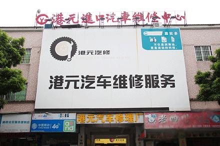 【五折卡】港元汽车维修中心1次洗车原价20元(每周四)使用五折卡只需10元一次