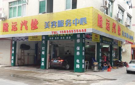 【五折卡】隆运汽车维修美容中心1次洗车原价30元(每周三)使用五折卡只需15元一次