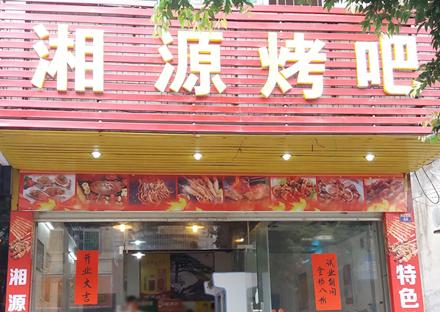 【五折卡】湘源烤吧(每周二)100元以下五折优惠