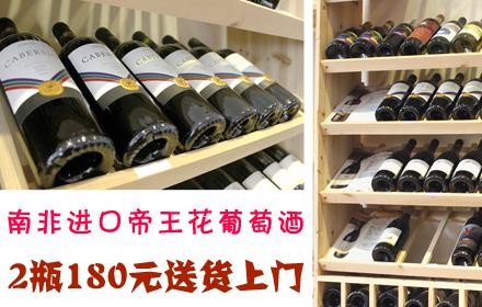 【五折卡】品木轩商行卡贝思西拉子干红2瓶原价360元(每天)使用五折卡2瓶180元