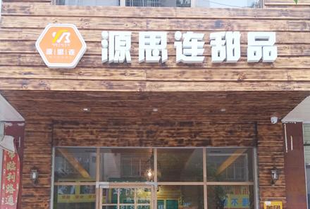 【五折卡】源思连甜品店(每天)100元以下五折优惠