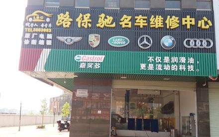 【五折卡】路保驰名车维修中心1次洗车原价30元(每天)使用五折卡只需15元一次
