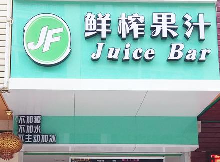 【五折卡】鲜榨果汁(每周二)100元以下五折优惠