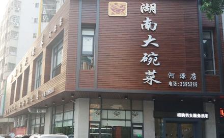 【五折卡】湖南大碗菜(每周一)100元以下五折优惠