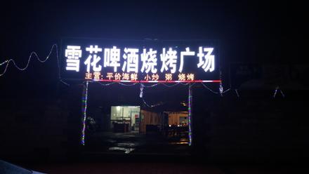 【五折卡】雪花啤酒烧烤广场(每周三)200元以下五折优惠