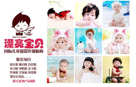 【新风路北】河源漂亮宝贝儿童摄影连锁店【A套餐】仅售398元,市场价998元