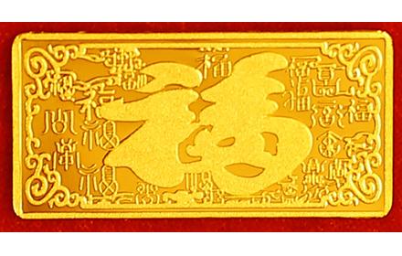 河源香港金百福珠宝【福字金条足金999】5克售1688元
