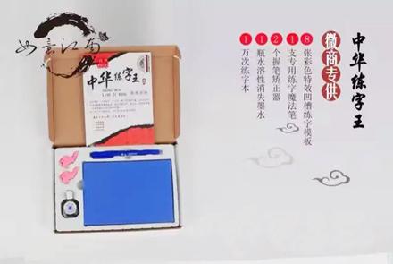 【河源市区免费送货上门】中华练字王1套,市场零售价59元,团购价39元