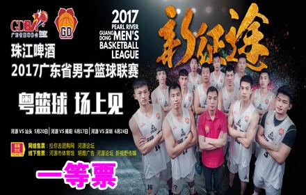 【体育馆】2017广东省男子篮球联赛【预售】一等票,市场价80元