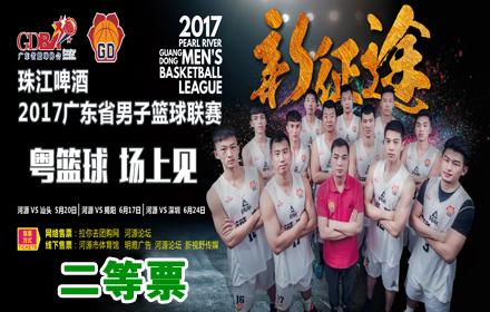 【体育馆】2017广东省男子篮球联赛【预售】二等票,市场价50元