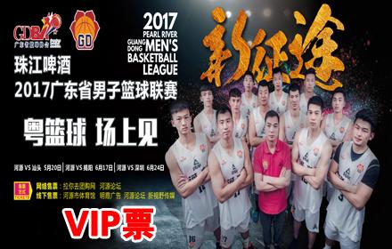 【体育馆】2017广东省男子篮球联赛【预售】VIP票,市场价150元