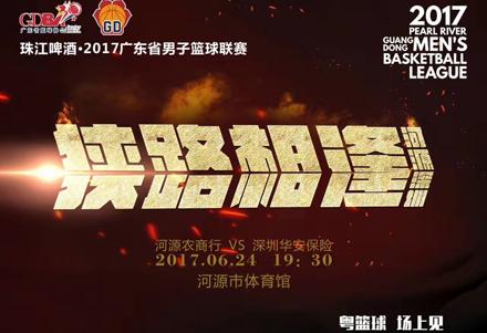 【预售】2017广东省男子篮球联赛【河源VS深圳】三等票,仅售27元,尊享市场价30元